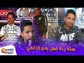حصــري..شوفو كيفاش كانت ردة فعل بادو الزاكي بعد توقيف قرناص لمدة سنتين