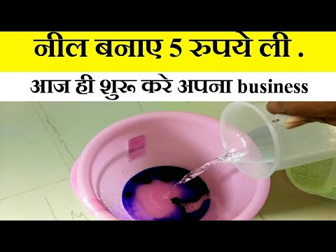 Neel banaye Ghar se || business idea small