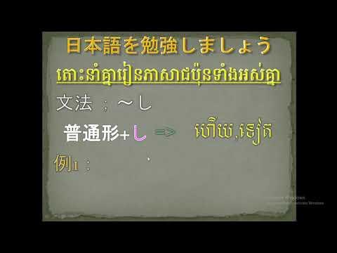 Learn Japanese, JLPT  N4  Speak khmer  online