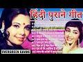 OLD IS GOLD - सदाबहार पुराने गाने | Old Hindi Romantic Songs | Evergreen Bollywood Songs | JUKEBOX