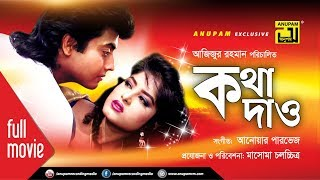 Kotha Dao | কথা দাও | Mousumi, Omor Sani, Bapparaz & Nishi | Bangla Full Movie