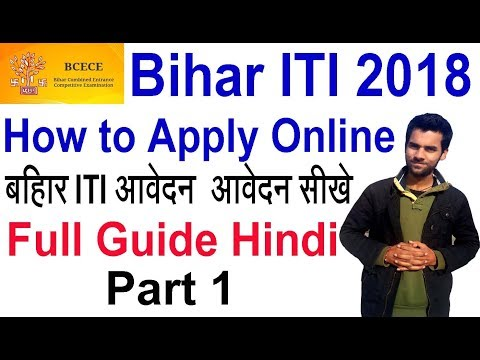 How to Apply Online Bihar ITI online form 2018, ITI Registration online Application Hindi