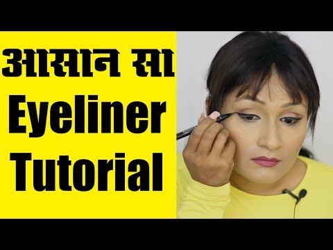 Easy Eyeliner Tutorial for Beginners (Hindi)