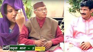 Fadak Part 3 || फड़क || Janeshwer Tyagi, Krishanpal, Monika || Hindi Super Hit Comedy Full Movies