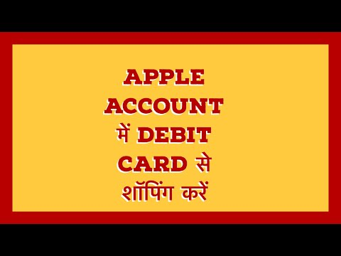 How to add indian debit card in iphone or itune hindi