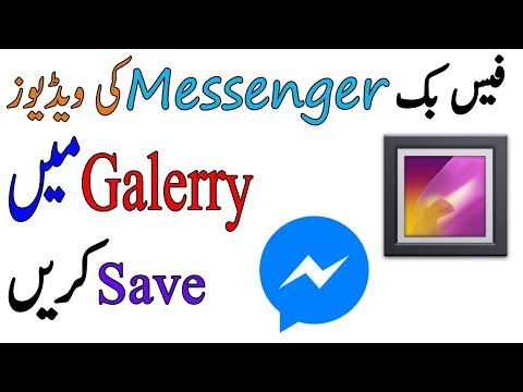 How to Save Facebook Messenger Videos in Gallery |Youtuber Guy