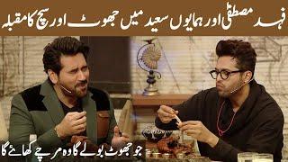 Big Competition Between Humayun Saeed And Fahad Mustafa | Time Out With Ahsan Khan | IAB2O