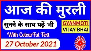 27 October 2021/ Aaj ki Murli with Text/ आज की मुरली/27-10-2021/ Today Murli/ Daily Murli