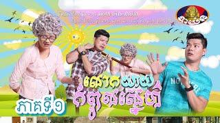ភាគទី១, រឿង លោកយាយកំពូលស្នេហ៍, Khmer Drama  Lok Yeay Kompoul Sne Part1