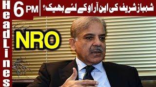 Shehbaz Sharif Ki NRO K liey Bheek? | Headlines 6PM | 25 May 2019 | Express News
