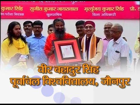 वीर बहादुर सिंह पूर्वांचल विश्वविद्यालय, जौनपुर ( उत्तर प्रदेश ) | 19 May 2018 (Part 1)