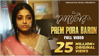 Preme Pora Baron | Full Song | Sweater | Ishaa | Lagnajita | Bengali Movie 2019