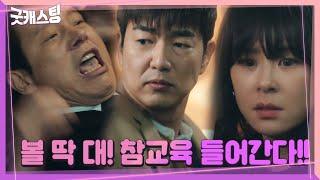 [사이다] 최강희×이종혁×김지영, 배신한 정인기 참교육!ㅣ굿캐스팅(Good Casting)ㅣSBS DRAMA