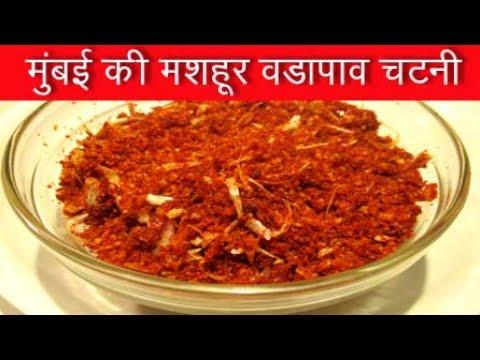 Vada pav chutney recipe in hindi   teekha masala vada pav chutney recipe by mangal