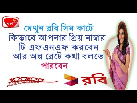 How to Robi fnf number setting Bangla tutorial