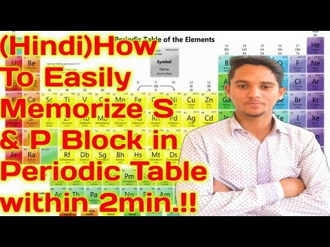 (Hindi)How To Easily Memorize S & P Block in Periodic Table within 2min.!!2018