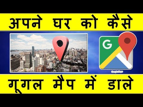 How to Add Home in Google Maps Hindi India 2017