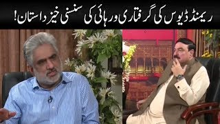 Raymond Davis Story | Sheikh Rasheed Interview | Live with Nasrullah Malik