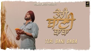 Teri Bani Baba (Guru Nanak Dev) | Fateh Shergill | Lyrical Video |  Humble Music