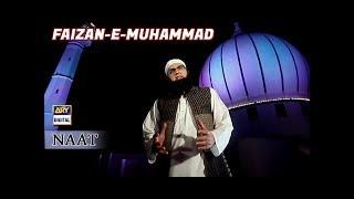 Faizan-e-Muhammad Naat by Junaid Jamshed
