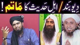 DEOBAND aur AHL-e-HADITH kay ULMA-e-SOO ka MATAM aur NOOHA ! ! ! (By Engineer Muhammad Ali Mirza)