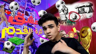 منو اول واحد لعب كره القدم (الطوبه)  #دكمه   #العتاوي