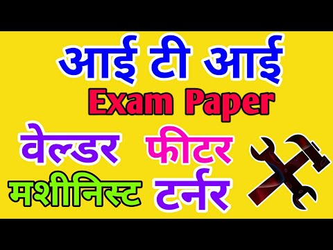 Xxx Mp4 आई टी आई Welding Amp All Theory Question Paper 3gp Sex