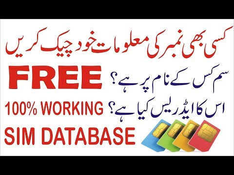 How to Check Sim Owner Name In Pakistan|Sim Owner Details|Free Sim Database|Urdu/Hindi Tutorial