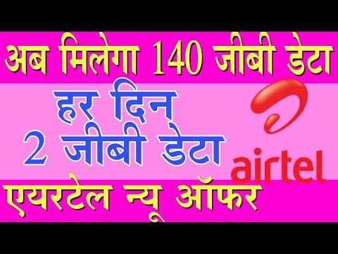 Airtel New Offers Rs.449 per day 2GB data  jio ka effect