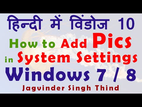 Add Picture or OEM Logo in System Settings in Windows 10 Windows 7 windows 8.1 (Hindi)