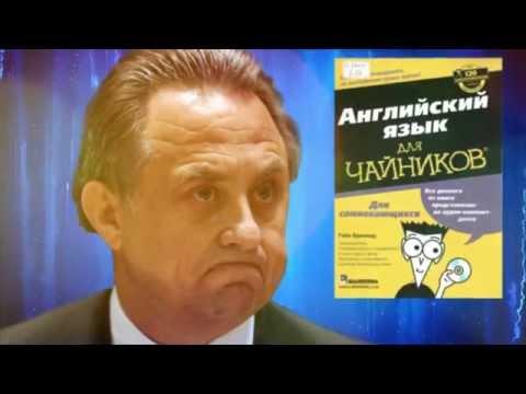 Мутко говорит на английском No Criminality  (video mix)