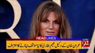92 News Headlines 12:00 AM - 18 October 2017 - 92NewsHDPlus