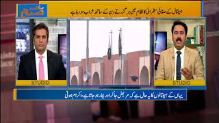 Bakhabar Subh - 16 February 2018 - 92NewsHDPlus