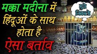 मक्का मदीना में हिंदूओं के साथ होता है ऐसा बर्ताव Hindu