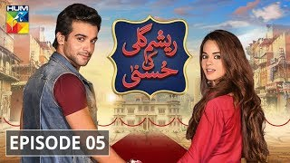Resham Gali Ki Husna Episode #05 HUM TV Drama 18 August 2019