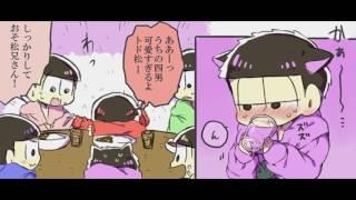 おそ松さん漫画【猫松さん】manga Artist:春水麻宇サマ