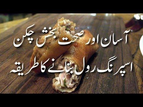 Chicken Spring Roll Recipe In Urdu چکن اسپرنگ رول How To Cook Chicken Spring Roll | Chicken Recipes