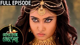 Beder Meye Jyotsna - Full Episode | 3rd July 2020 | Sun Bangla TV Serial | Bengali Serial