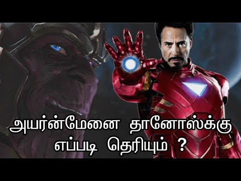 How Thanos Know Stark ? ( Ironman )  Explained In Tamil