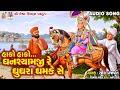 Download lagu Hako Hako Ghanshyamji Re Ghughara Ghamke Se || Swaminarayan Bhajan || હાકો હાકો ઘનશ્યામજી રે ||