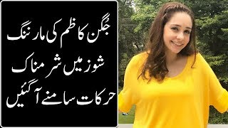 Juggan Kazim and Morning Shows - Is This Our Culture?