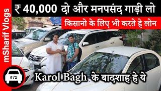 मात्र ₹40,000 देकर कोई भी कार ख़रीदे | Cheap Price Second Hand Cars In Karol Bagh | mSharif Vlogs