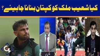 Should Shoaib Malik be made Pakistan Cricket Captain? | G Sports with Waheed Khan | Imran Nazir
