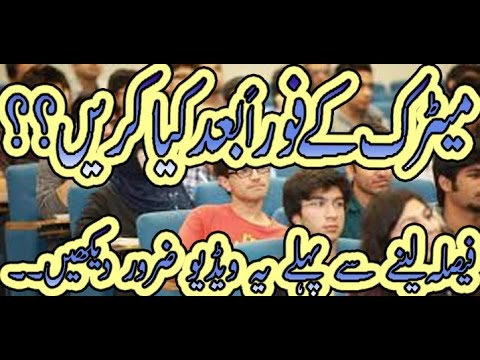 Whta we do after matric,which things are necessary for students,Urdu/Hindi Part 1