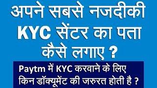 PAYTM KYC Center 2019 Videos - votube net