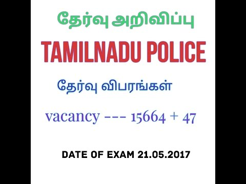 TAMIL NADU POLICE RECRUITMENT 2017  - POST FOR CONSTABLES, JAIL WARDER AND FIREMAN