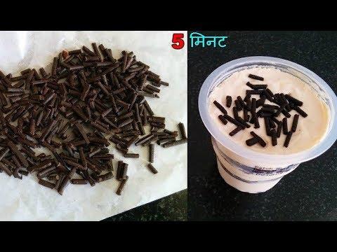 5 मिनट मे इतने सस्ते चॉकलेट स्प्रिंकल घर बनाएं 💕 chocolate sprinkle recipe Chocolate decoration