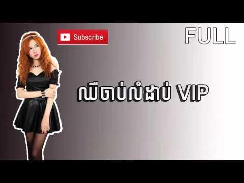 ឈឺចាប់លំដាប់ VIP ,Cher Chab Lomdab VIP - Yuri Full song (Music Edition)