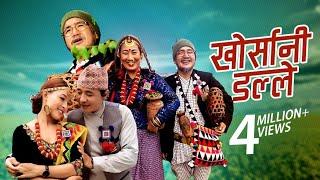 Khorsani Dalle खोर्सानी  ड्ल्ले Bhishan Mukarung Rai भीषण मुकारुङ राई