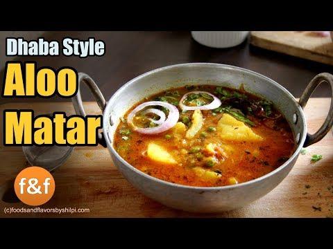 आलू मटर बिलकुल नये तरीके से  - Aloo Matar Ki Sabzi Recipe | Potato Peas Curry - Matar Aloo